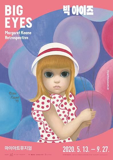 (팝업포스터)big eyes_poster_420x594mm_web_0707_outline_대지 1 사본 4.jpg