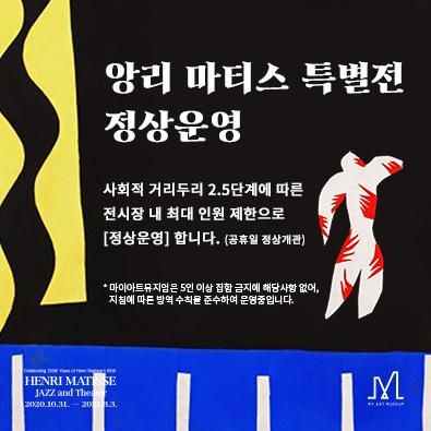 (팝업)마티스_정상운영안내.jpg