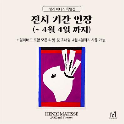 (팝업)인스타_전시기간연장.jpg