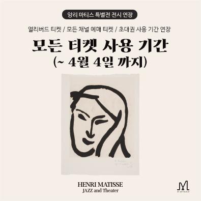 (팝업)인스타_티켓사용기간연장.jpg
