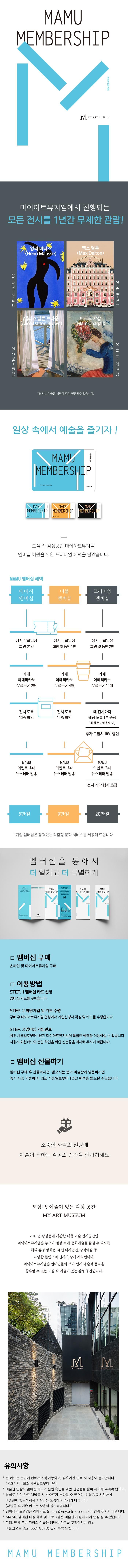 (기본)상세_멤버십패키지.jpg